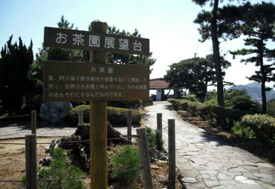 鳴門公園お茶園展望台