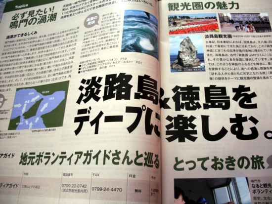 淡路島&徳島とくとく周遊ガイド